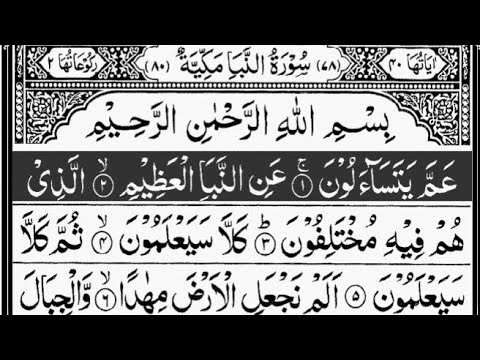 Holy Quran | Juz/Para-30 Full || Recited Sheikh Abdur-Rahman As-Sudais | With Arabic Text | پارہ عم