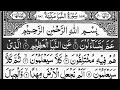 Holy Quran | Juz/Para-30 Full  Recited Sheikh Abdur-Rahman As-Sudais | With Arabic Text | پارہ عم