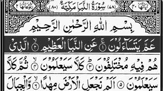 Holy Quran | Juz/Para-30 Full || Recited Sheikh Abdur-Rahman As-Sudais | With Arabic Text | پارہ عم