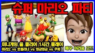 마리오 파티 - 미니게임 올 클리어 - 매우강함모드 -…