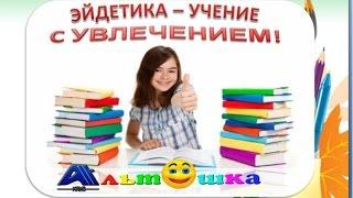 КАК УЧИТЬСЯ С УДОВОЛЬСТВИЕМ / learning to be happy