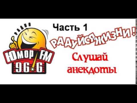 Анекдоты от Юмор FM - часть 1 (001-200)