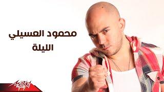 El Leyla - photo - Mahmoud El Esseily الليله - صور - محمود العسيلى