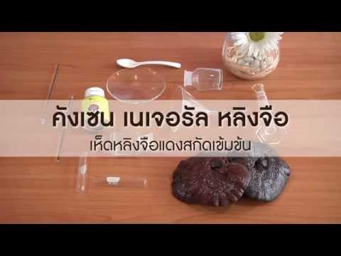Kangzen - สาธิต Kangzen Natural Ling Zhi (UNOfficial)
