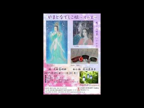 【イベント情報/初日10/29】 BABEL HEART GALLERY やまとなでしこ姫 ~月の宴 癒しの世界にふれて~