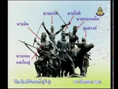 094 P5his 541230 C historyp 5 ประวัติศาสตร์ป 5 วีรกรรมของชาวบ้านบางระจัน
