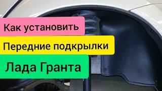 ЛАДА ГРАНТА УСТАНОВКА ПЕРЕДНИХ ПОДКРЫЛКОВ ЛОКЕРОВ