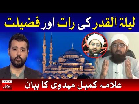 Lailatul Qadr ki Fazilat - Allama Kumail Mehdavi