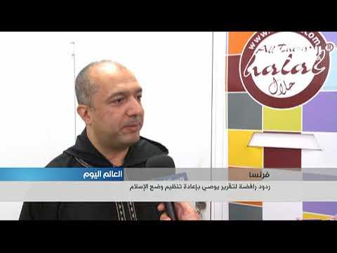 تقرير يوصي بإعادة تنظيم وضع الإسلام في فرنسا  - 18:53-2018 / 9 / 12