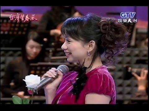 蔡幸娟[可愛的玫瑰花][諾言]178(2007/02/14) - YouTube