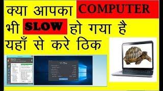 SLOW COMPUTER/PC KO KAISE THIK KARE....