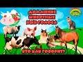 Домашние Животные и их голоса Учим животных Слушаем звуки Развивающие мультики mp3