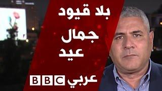 بلا قيود  مع المحامي جمال عيد رئيس الشبكة العربية لمعلومات حقوق الانسان