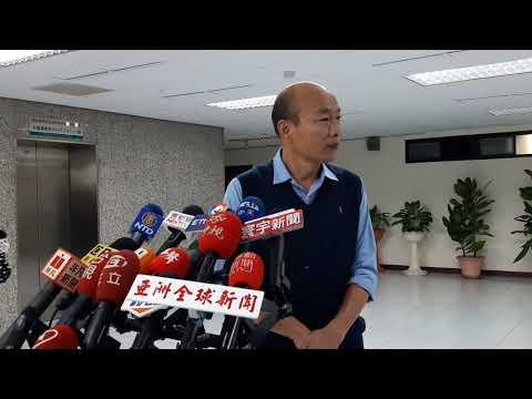 亞洲全球新聞【記者胡志忠高雄報導】韓國瑜市長記者會