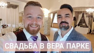 Свадьба Вера PARK, Олег и Катя 30 сент 2017 [отчёт]
