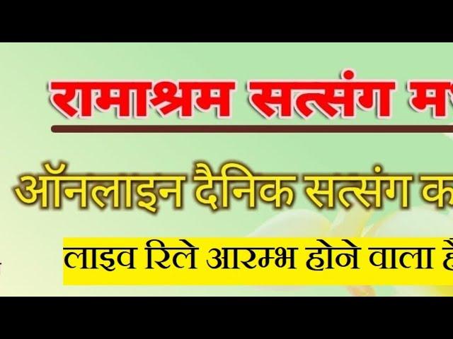 30th March 2020 Evening Meeting- Daily Global Live Telecast Ramashram Satsang.