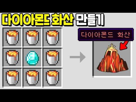 원클릭으로 『다이아몬드 화산』을 만들어보자ㅋㅋㅋㅋㅋ [마인크래프트]