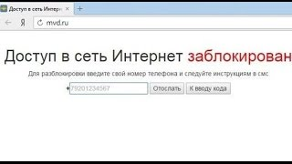 Смотреть видео  если интернет заблокирован mvd ru