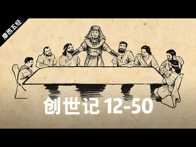 创世记 下集 - The Book of Genesis Overview - Part 12-50