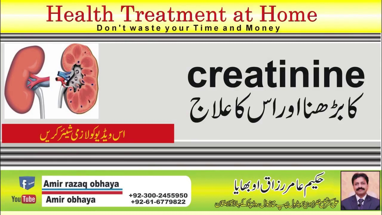 creatinine ka barhna or uska ilaj kidnese treatment - YouTube