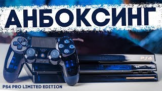 АНБОКСИНГ PS4 PRO 500 Million Limited Edition на русском!