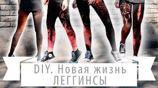 DIY. Новая Жизнь Старой Вещи. Леггинсы + ХЛОРКА. Ткань Одежды для Фитнеса