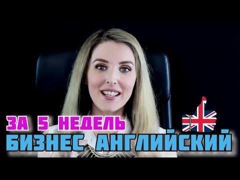 бизнес английский за 5 недель , купить курс английского языка , платный курс английского языка