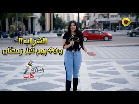 ميكرو كاب : زينب سولت الناس على الشراب و 40 يوم قبل رمضان .. أش قالو !!