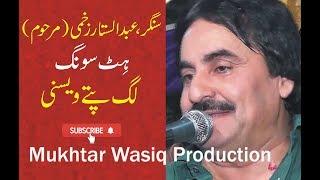 Singer . Abdul Sattar Zakhmi ( Marhoom ) . Hit Song . Lag Paty Wesni