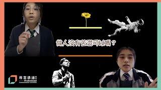 Publication Date: 2021-02-09 | Video Title: 【全港學生 1vs1 演辯之星挑戰賽(中學組)】做人沒有苦澀