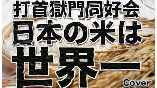 打首獄門同好会さんの「日本の米は世界一」を歌わせていただきました! ...