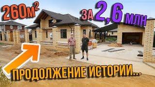 Обзор Одноэтажного Дома 260 кв. м. за 2,6 миллиона рублей. Часть 2 - сколько ещё потрачено?