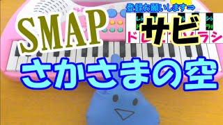『梅ちゃん先生』主題歌、SMAPの【さかさまの空】がサビだけですが簡単...