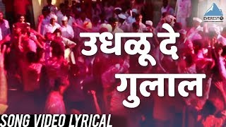 Udhalu De Gulal - New Marathi Songs 2018 | Me Y...