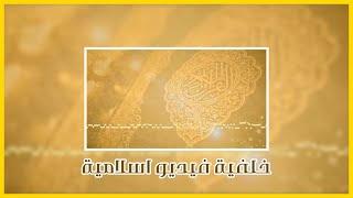 خلفية قرانية خلفية اسلامية موجات صوتية - Islamic Background, Quran