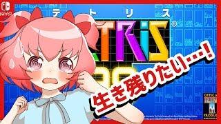 [LIVE] 【Tetris99】己を信じてテトリミノを積み続けるテトリス