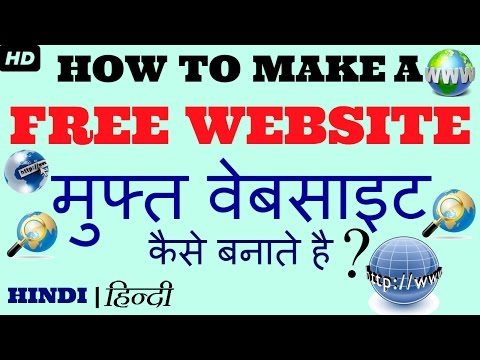 How To Make Free Website Muft Website Kaise Banate Hain Hd Hindi Made By Kyun Kaise
