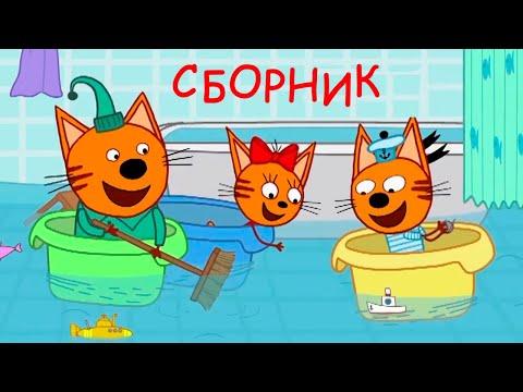 Три Кота | Лучший сборник 2019 | Мультфильмы для детей - Видео онлайн
