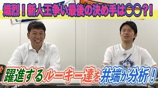 今年は新人王決められない!?井端弘和ルーキーイヤーの1998年以来の大激戦!