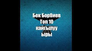 Бек Борбиев 10 кайгылуу ыры