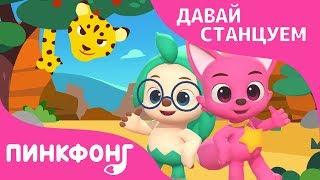 Гепард | Давай станцуем | Песни про животных | Пинкфонг песни для детей