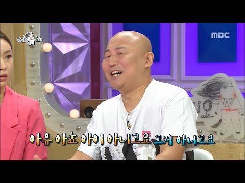 [HOT]Joo Ho-min explains the real estate conglomerate!,라디오스타 20180815