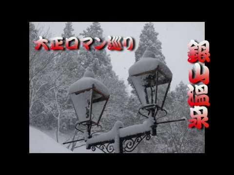 おしんのふるさと銀山温泉は雪のなか!