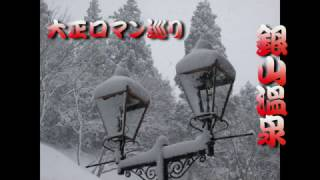 大正ロマンの町を一度観たいと2月に訪れました。NHKドラマおしんで感...