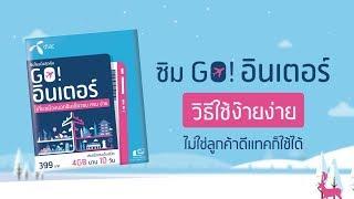 ซิม GO! อินเตอร์ – วิธีการใช้งานซิมโรมมิ่งพร้อมใช้