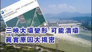 三峽大壩變形可能潰壩的真實原因大揭密