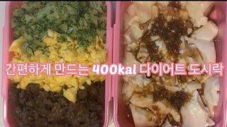 또또바의 초간단  400kal /저염식 다이어트 도시락