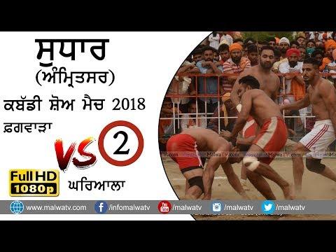 KHAPAR KHEDI (Tarn Taran) KABADDI CUP - 2017 ● FAGWARA vs GHARYALA  ● FULL HD  ● Part 2nd