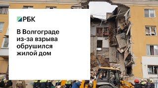 Взрыв дома в Волгограде связали с незаконным подключением к магистральному водоводу