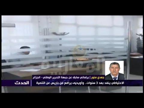 نائب: البدلة وربطة العنق دليل على الرفاهية في جزائر بوتفليقةّ!